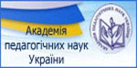 Академія педагогічних наук