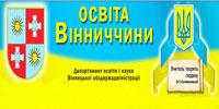 Вінницький Департамент освіти і науки